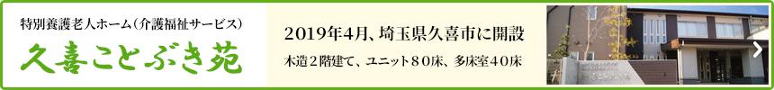 久喜ことぶき苑 特別養護老人ホーム(介護福祉サービス)埼玉県久喜市